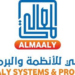 شعار المعالي للأنظمة والبرمجيات