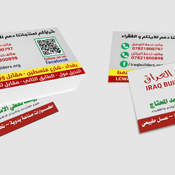 business card - Iraqbuilders accessories