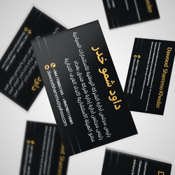 business card - Dawood shammo kheder ‪‬‏
