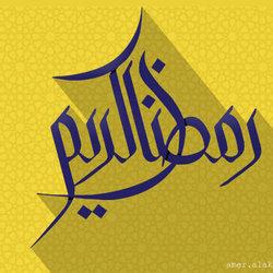 ramadan morabarak