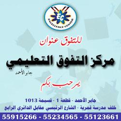 اعلان مركز التفوق التعليمي