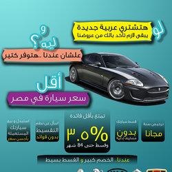 المصرية للسيارات Poster ( إعادة صياغة)
