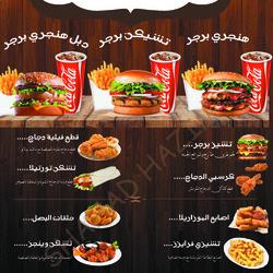منيو اكلات سريعة MENU Fast Food