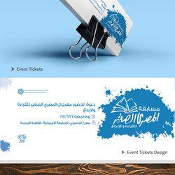 Al Masry Al Saghir Print Materials