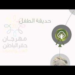 Hafr Al Baten After Efeect project