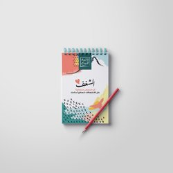 Notes Collection Design