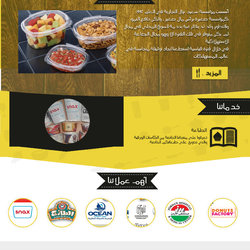 موقع سعيد نزال لمعدات المطاعم in progress