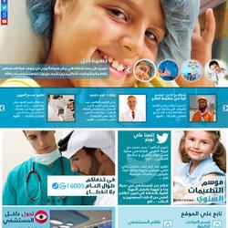 مستشفي السلام - الرياض