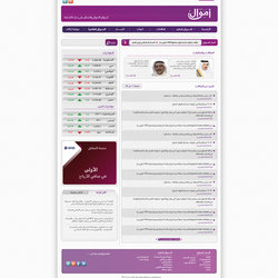 Amwal website