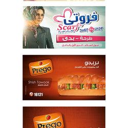 Street&Wall ads