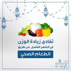 Social Media Designs- Ramadan Tips