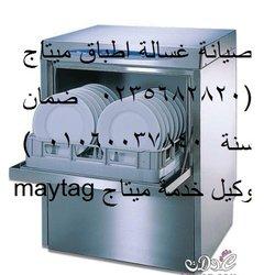 صيانة ميتاج ( الاسكندرية ) 01092279973 - 0235700994 maytag