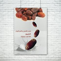 تصميم إعلان