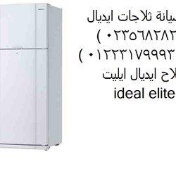 صيانة ثلاجة ايديال ايليت مصر الجديدة  01220261030   - 0235710008