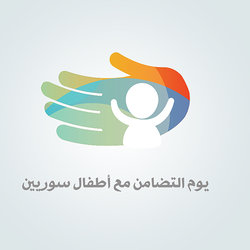 The Day of Solidarity with Syrian children logo