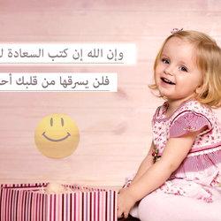 الإبتسامة