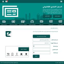 وزارة التجارة و الصناعة | السجل التجاري الإلكتروني