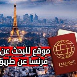 افضل 10 مواقع بحث للعمل في فرنسا