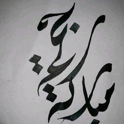 مخطوطة جمعة مباركة بخط الخطاط محمد العوامي