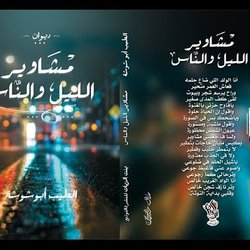 برومو ديوان مشاوير الليل والناس - للشاعر - الطيب أبو شوشة