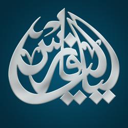 Arabic Calligraphy Name Art