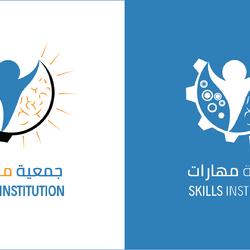 شعار جمعية مهارات - Skills Institution Logo