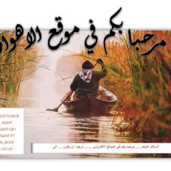 تطوير موقع الكتروني عن اهوار العراق بأستخادم لغة html