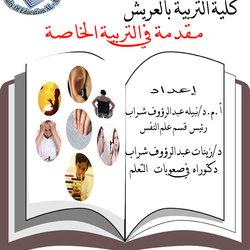 عمل الكتاب جامعة