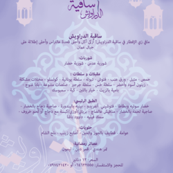 Ramadan Menu's For Jafra Group