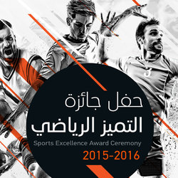 Sports Excellence Award Ceremony | 2015 - 2016
