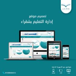 تصميم موقع إدارة التعليم بمحافظة شقراء