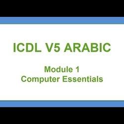 دورة اساسيات الكمبيوتر ICDL V5 Computer Essentials