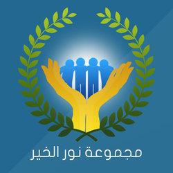 """تصميم شعار لجمعية """"نور الخير"""" الخيرية"""