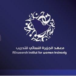 هوية معهد الجزيرة للتدريب