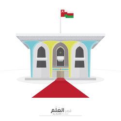 قصر العًلًم | Al Aalam Palace