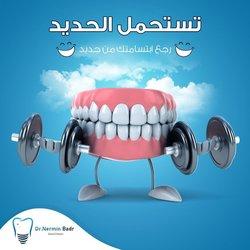 تصميم اعلانات للعيادات الطبيه