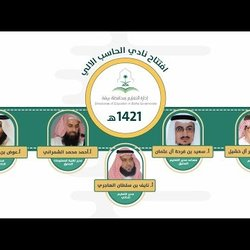 موشن جرافيك لصالح نادي الحاسب الآلي بمحافظة بيشة - السعودية