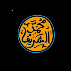 شعار شخصى و كارت شخصى للاستاذ محمد الشريف