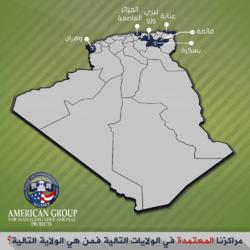 تصميم إعلان للمراكز المعتمدة في الجزائر لمؤسسة AGMEP