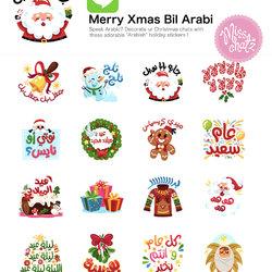 Merry Xmas Bil Arabi