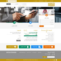 Qassim Municipality Website