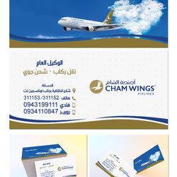 بزنس كارد لشركة اجنحة الشام للطيران - سورية