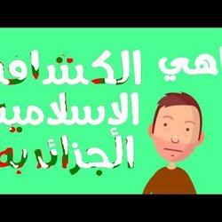 الكشافة الاسلامية الجزائرية