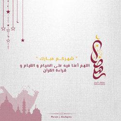 غلاف رمضان