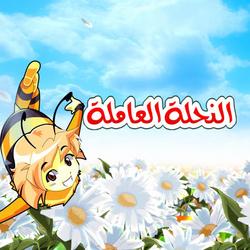 2 - عالم الحشرات