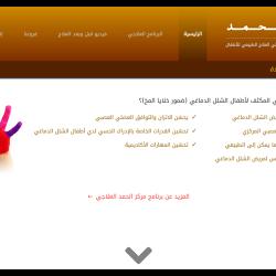 Al Hamd CP Center - مركز الحمد للعلاج الطبيعي للأطفال والتخاطب