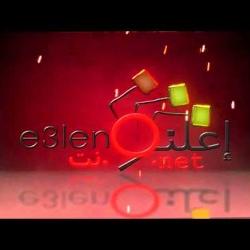 Eelino Commercial (اعلان لشركة اعلنو)