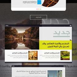 Awqat Magazine Website