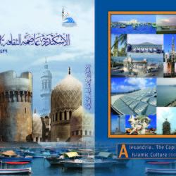 تصميم كتاب الاسكندرية عاصمة الثقافة الاسلامية