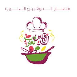 تصميم شعار الذواقين العرب